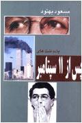 بعد از 11 سپتامبر