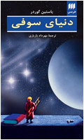 کتاب آموزش فلسفه به نوجوانان رمان دنیای سوفی
