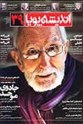 مجله اندیشه پویا - شماره 39 (آذر 1395)