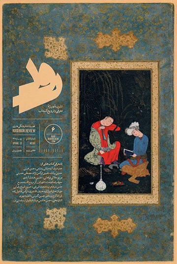 مجله رود - شماره ششم، بهار 1400