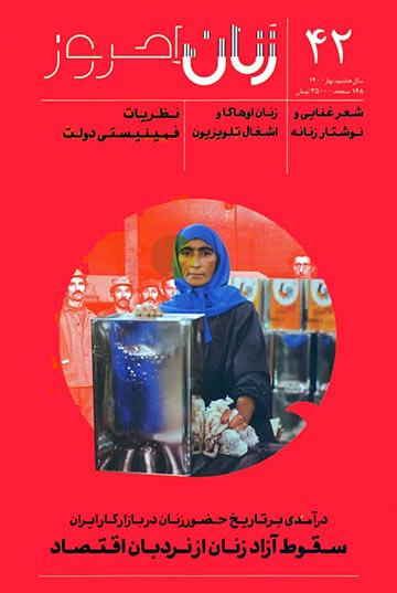 مجله زنان امروز - شماره 42 (بهار 1400)