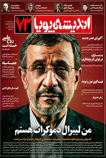 مجله اندیشه پویا - شماره 73 (اردیبهشت و خرداد 1400)