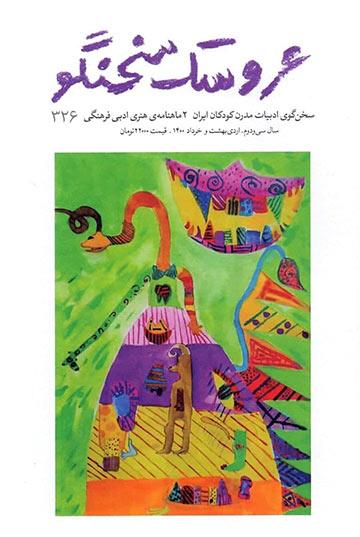 مجله عروسک سخنگو - شماره 326 (اردیبهشت و خرداد 1400)