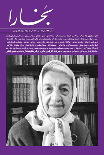 مجله بخارا (شماره 143 - خرداد و تیر 1400)