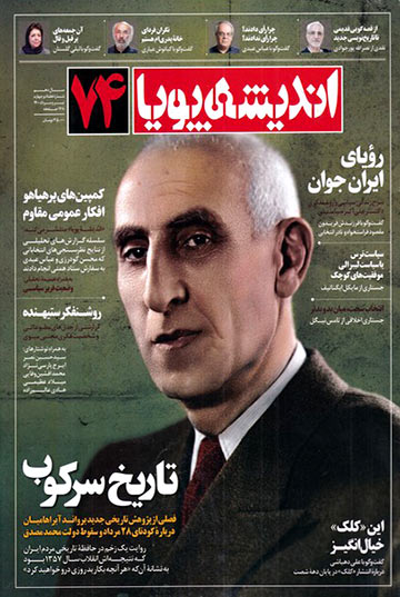 مجله اندیشه پویا - شماره 74 (تیر و مرداد 1400)