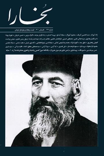 مجله بخارا (شماره 144 - تابستان 1400)