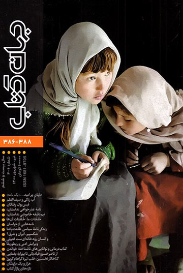 مجله جهان کتاب - شماره 388-386 (تیر-شهریور 1400)
