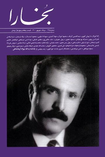 مجله بخارا (شماره 145 - مرداد و شهریور 1400)