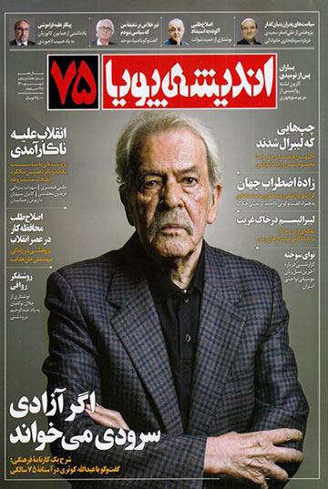 مجله اندیشه پویا - شماره 75 (شهریور 1400)