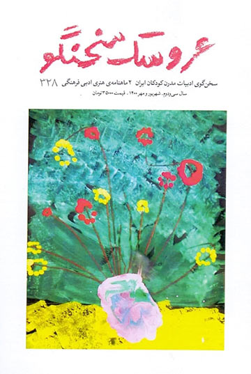 مجله عروسک سخنگو - شماره 328 (شهریور و مهر 1400)