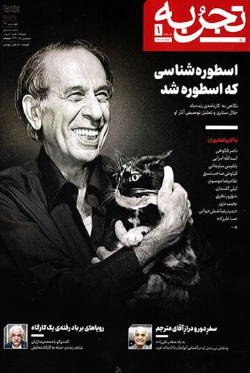 مجله تجربه - دوره جدید - شماره 1 (مهر 1400)
