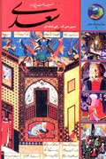 """سیصد و شصت و پنج روز با سعدی (مجموعه """"جوانان و فرهنگ جهانی"""")"""