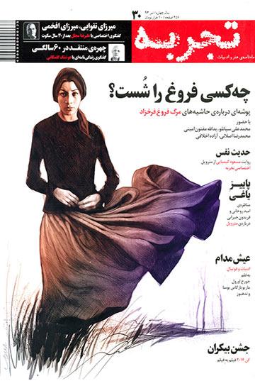 مجله تجربه - شماره 30 (تیر 1393)