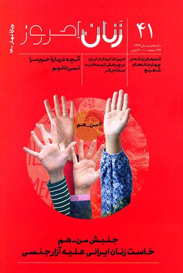 مجله زنان امروز - شماره 41 (زمستان 1399)