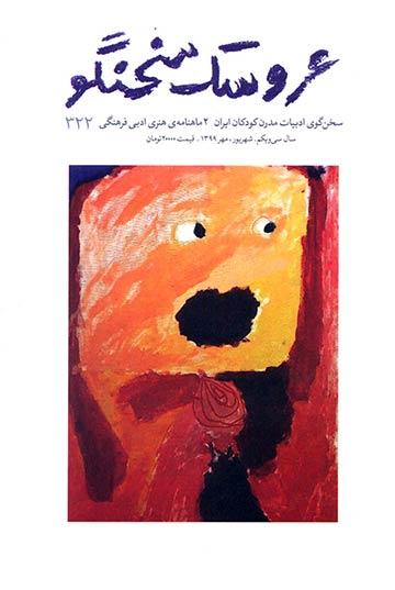مجله عروسک سخنگو - شماره 322 (شهریور و مهر 1399)