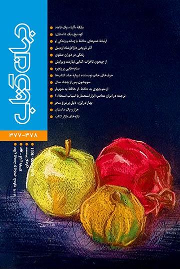 مجله جهان کتاب - شماره 378-377 (مهر-آبان 1399)