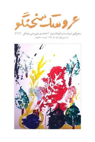 مجله عروسک سخنگو - شماره 323 (آبان و آذر 1399)
