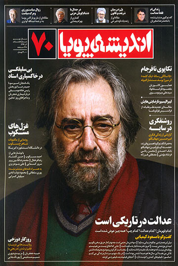 مجله اندیشه پویا - شماره 70 (آذر 1399)