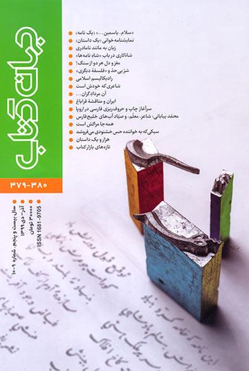 مجله جهان کتاب - شماره 380-379 (آذر-دی 1399)