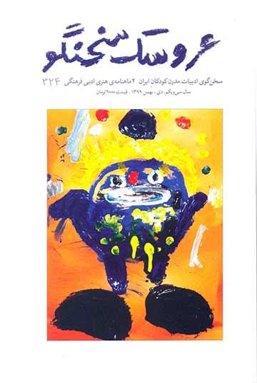 مجله عروسک سخنگو - شماره 324 (دی و بهمن 1399)