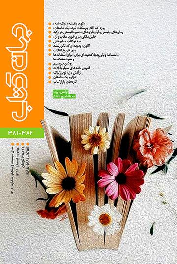 مجله جهان کتاب - شماره 382-381 (بهمن-اسفند 1399)