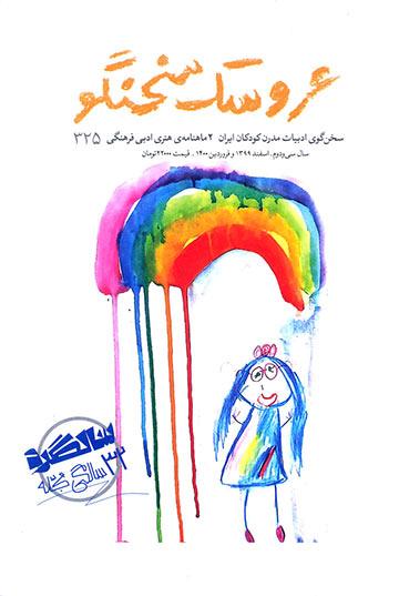 مجله عروسک سخنگو - شماره 325 (اسفند 1399 و فروردین 1400)