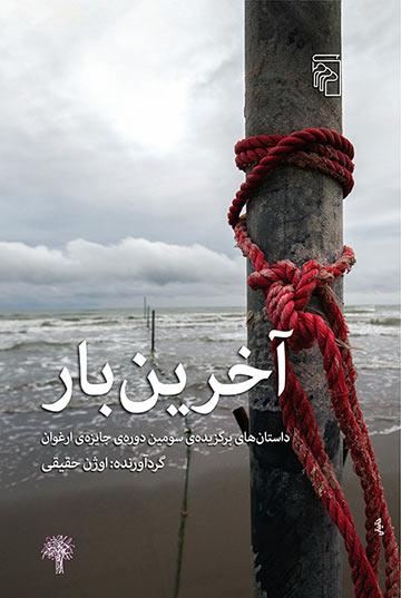 آخرین بار: داستانهای برگزیده سومین دورهی جایزهی ارغوان