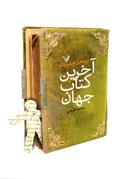 آخرین کتاب جهان