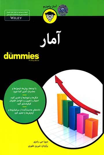 آمار For Dummies