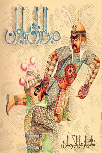 عبدالرزاق پهلوان (براساس یک داستان پهلوانی ایرانی)