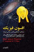 افسون فیزیک: معماهای کنجکاویبرانگیز و چالشی فیزیک