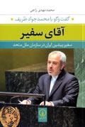 آقای سفیر (گفتوگو با محمدجواد ظریف سفیر پیشین ایران در سازمان ملل متحد)