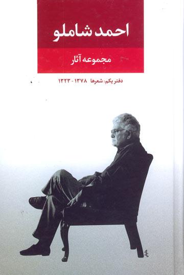مجموعه آثار احمد شاملو (دفتر یکم:شعرها)