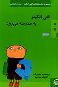 الفی اتکینز به مدرسه میرود (مجموعه داستانهای الفی اتکینز - جلد دوازدهم)