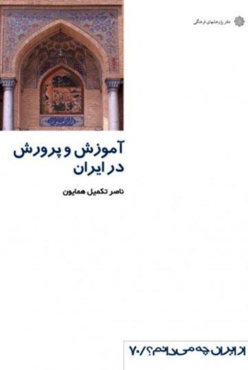 آموزش و پرورش در ایران (از ایران چه میدانم؟ - 70)