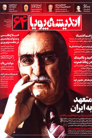 مجله اندیشه پویا - شماره 64 (بهمن 1398)
