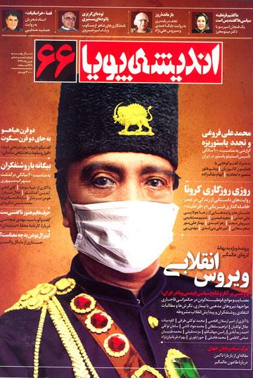 مجله اندیشه پویا - شماره 66 (خرداد 1399)