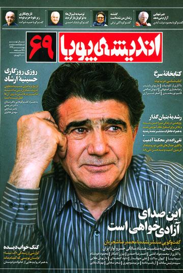 مجله اندیشه پویا - شماره 69 (مهر 1399)