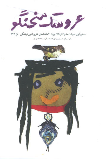 مجله عروسک سخنگو - شماره 316 (شهریور و مهر 1398)