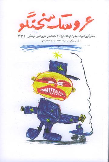 مجله عروسک سخنگو - شماره 321 (تیر و مرداد 1399)