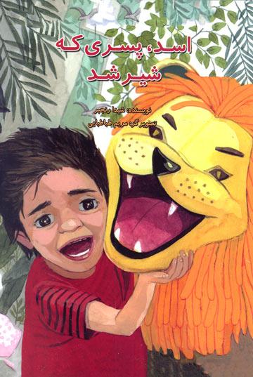 اسد، پسری که شیر شد