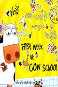 اولین هفته در مدرسه گاوها (ماجراهای مارجری - 3)