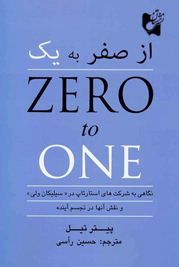از صفر به یک