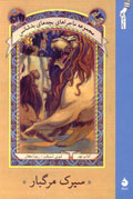 سیرک مرگبار (مجموعه ماجراهای بچههای بدشانس - کتاب نهم)