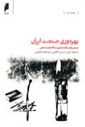 بهرهوری صنعت ایران: بررسی توان رقابتپذیری بنگاههای صنعتی
