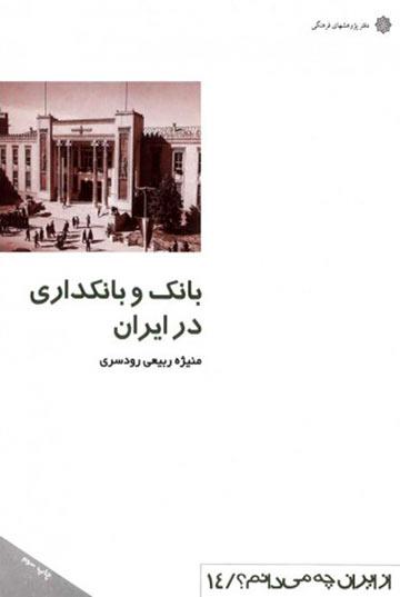بانک و بانکداری در ایران (از ایران چه میدانم؟ - 14)
