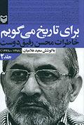 برای تاریخ میگویم: خاطرات محسن رفیقدوست (1378-1368)
