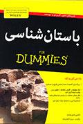 باستانشناسی For Dummies