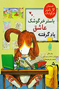 باستر خرگوشک عاشق یادگرفتنه