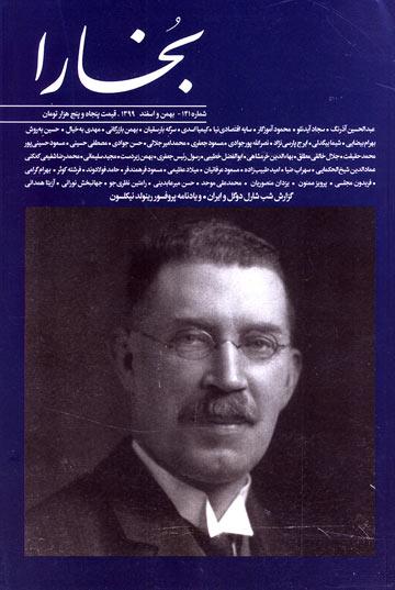 مجله بخارا (شماره 141 - بهمن و اسفند 1399)